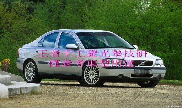 2000-2009年富豪VOLVO一代S60手工立體前檔短絨毛避光墊保證不退色$2,000