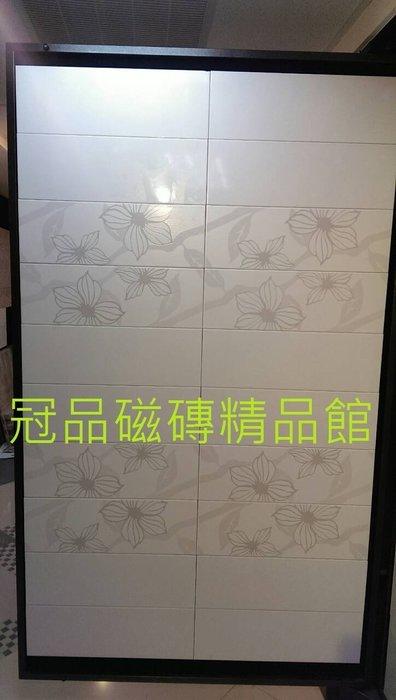 ◎冠品磁磚精品館◎進口精品 施釉磚+花磚-(共三款)-20X60 CM
