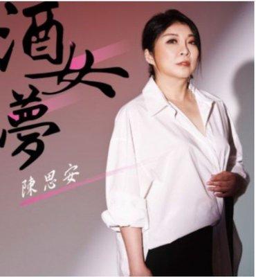 合友唱片 陳思安 酒女夢 玫瑰心浪子情 vs吳俊宏 CD+DVD