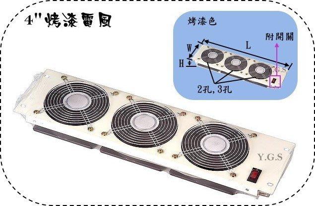 Y.G.S~其他五金~4英吋烤漆風扇110V 3孔 (含稅)