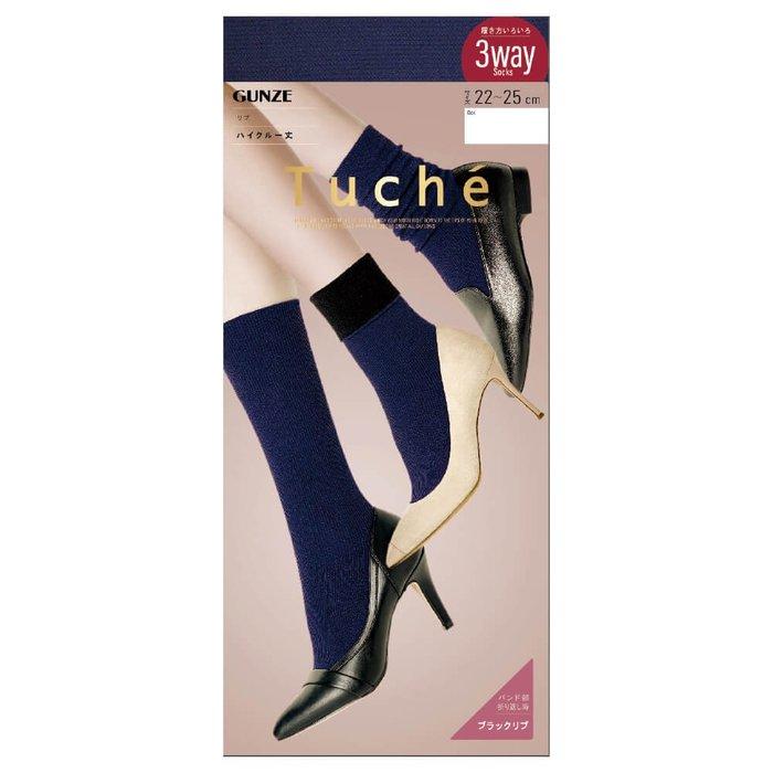 【拓拔月坊】GUNZE 郡是 Tuche 3WAY 雙色素面直紋 短襪/及膝襪 日本製~新款!