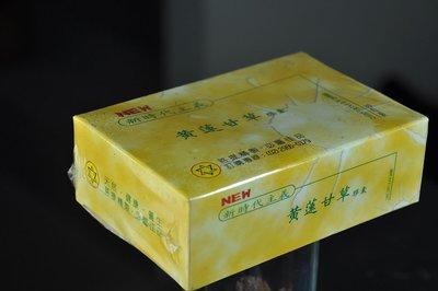 宋家奇楠沉香yewlancap1號.正宗黃連甘草膠囊.無稀釋.保證完全只有黃連與甘草粉.