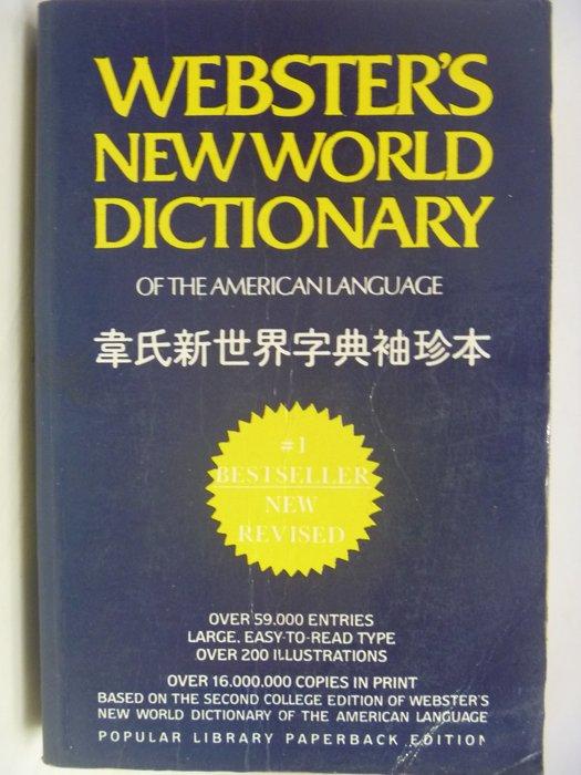 【月界二手書】韋氏新世界字典袖珍本 Webster's New World Dictionar_敦煌出版 〖字典〗AER