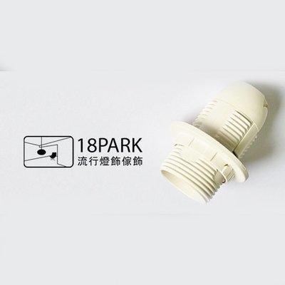 【18Park 】E14帶牙燈頭-白