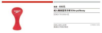 【n0900台灣健立最便宜】2016 SPEEDO 成人競技型浮力球 SD8017910004