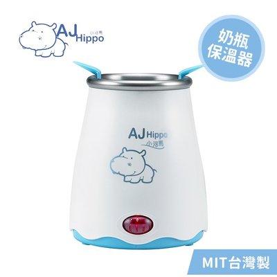 【媽媽倉庫】台灣AjHippo小河馬奶瓶保溫器 暖奶器 溫奶器
