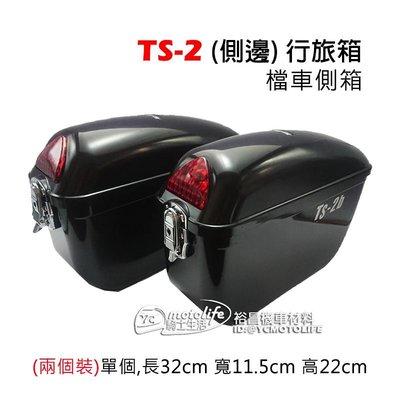 YC騎士生活_TS2 側箱 機車 行旅箱 附鎖 AIR Mini 雲豹 小雲豹 My 檔車用 黑/白色 兩個裝 台灣製造
