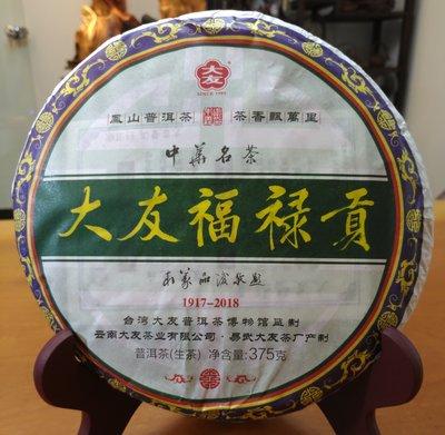 保證正品 2018年 大友 鳳山福祿貢 普洱茶 生茶 375克*1餅 純料大樹茶