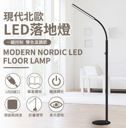 台灣24H現貨 北歐金屬工業風 造型落地燈立體燈 照明燈(2色任選) 一件免運 可開發票