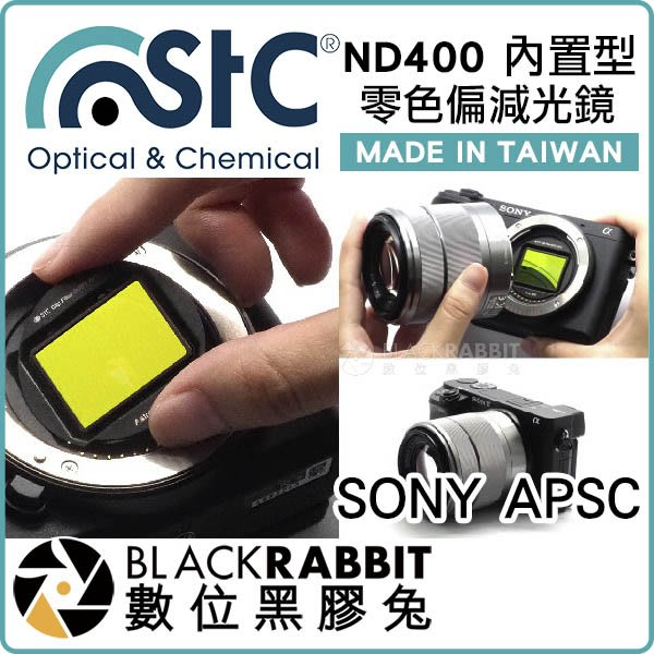 數位黑膠兔【 STC ND400 零色偏 減光鏡 內置型 Sony APSC 】ND鏡 瀑布 慢快門 日出 日落 風景