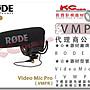 凱西影視器材【 RODE 羅德 VMPR VideoMic P...