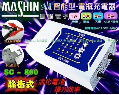 【電池達人】豪華版 麻新電子 脈衝式充電機 SC800 電瓶 電池充電器 附 OBD2 點菸母座 接頭 檢測 救援 保養