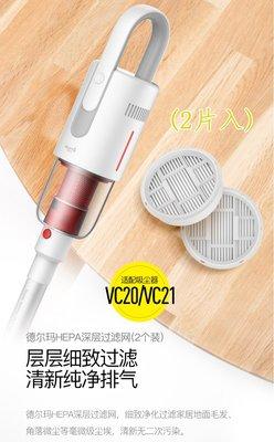德爾瑪無線吸塵器 手持無線吸塵器 VC20 VC21 Plus VC20Plus全新原廠原裝HEPA深層過濾網(2片入)