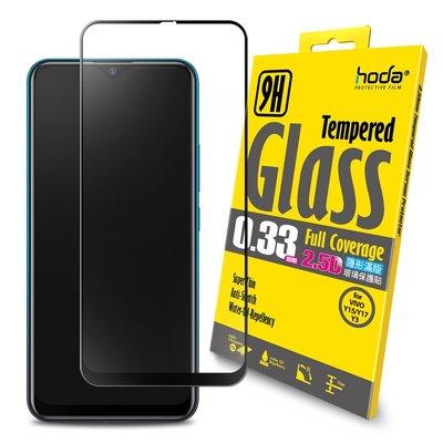 hoda 隱形 高透光 0.33mm 2.5D 9H 滿版 鋼化玻璃保護貼,vivo Y15 2020 Y17 Y3