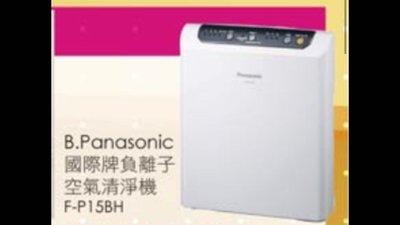 Panasonic國際牌負離子空氣清淨機 F-P15BH*2=3700免運