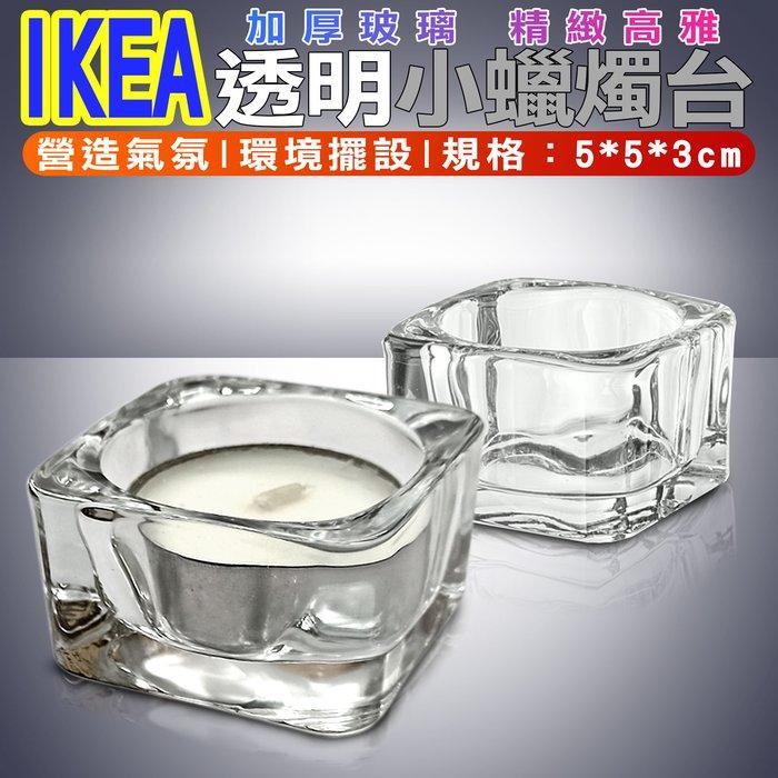 URS ikea方形透明小蠟燭台 台灣公司附發票 宜家 方形 透明 居家擺設 蠟燭台