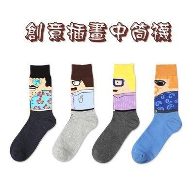 中筒襪創意棉襪(二組)-趣味插畫熱銷純棉男襪子73pp304[獨家進口][米蘭精品]