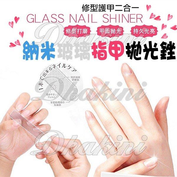 韓國熱銷亮甲神器~《納米玻璃指甲拋光銼》~亮甲修飾 拋光水晶打磨砂條 指甲銼美甲護理工具