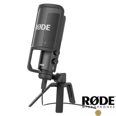 『e電匠倉』RODE NT-USB 電容式USB麥克風套裝組 心型指向 收音 錄音 錄音室 直播收音