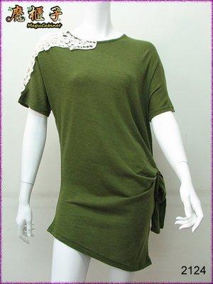 魔櫃子【女裝--2124】右肩蕾絲併接素面左側綁帶短袖長版上衣~~~也可當洋裝~~~~有兩色可選~~~回饋價$290 台中市
