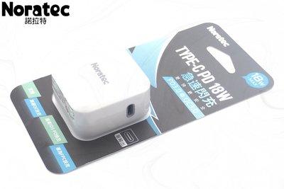 (現貨) 急速閃充 Noratec 諾拉特QC3.0 高速 旅充頭 PD快速充電 充電器 安規認證 安卓蘋果三星HTC