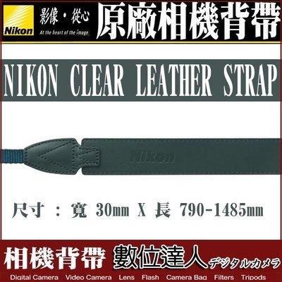 【數位達人】NIKON CLEAR LEATHER STRAP 原廠相機背帶 Nikon 原廠背帶 綠色 / 1