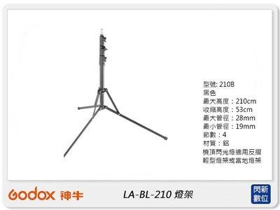 ☆閃新☆GODOX 神牛 LA-BL-210 燈架 (210B,公司貨)