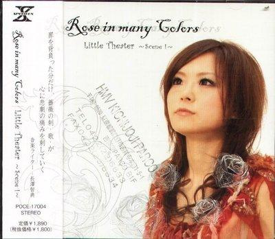 (甲上) ROSE IN MANY COLORS - LITTLE THEATER SCENE 1 - 日版