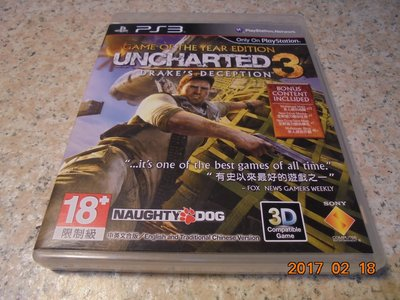 PS3 秘境探險3-德瑞克的騙局 年度版 Uncharted 3 中英合版 直購價700元 桃園《蝦米小鋪》