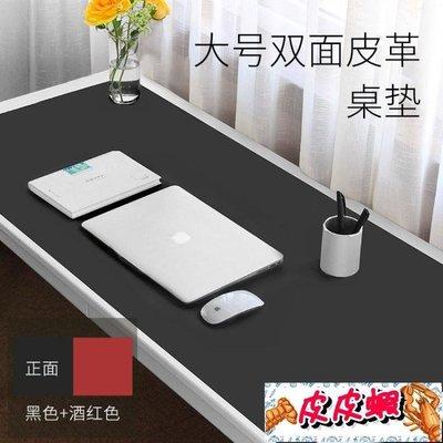 雙面桌墊 超大號防水電腦鍵盤滑鼠墊辦公桌面墊子皮革可訂製【皮皮蝦】
