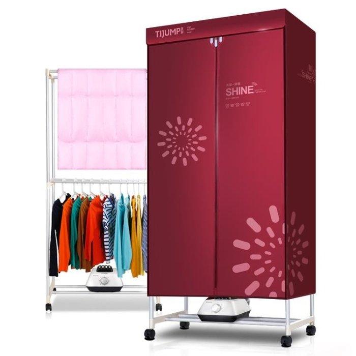 乾衣機 烘乾機家用風乾機烘衣機速乾衣靜音大容量雙層衣服乾衣機家用 MKS