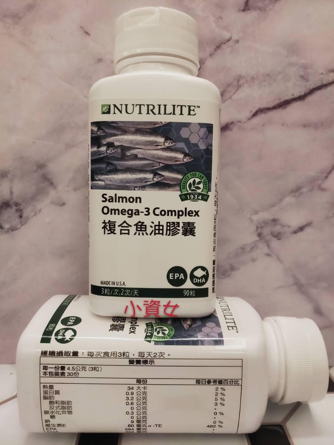 安麗複合魚油膠囊  【全館滿2千免運】安麗 紐崔萊 魚油 複合魚油   小資女