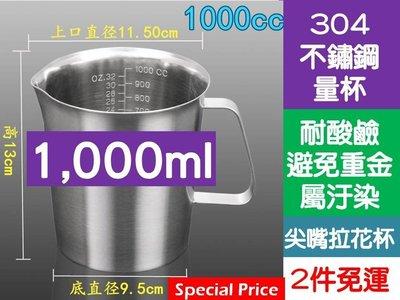 Special Price  bb4~2件 ~加厚1000ml 304 不鏽鋼量杯 尖嘴拉花杯 奶茶咖啡量杯 不銹鋼量杯