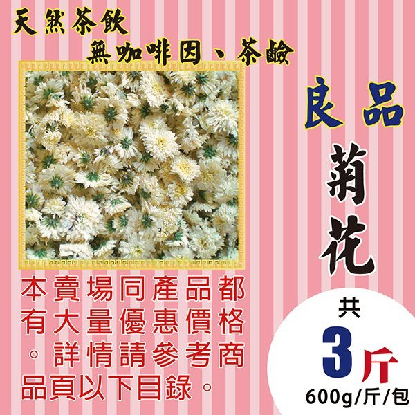 MC022【良品▪菊花】►均價【800元/斤/600g】►共(3斤/1800g)║✔不含咖啡因與茶鹼