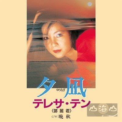 【七吋黑膠唱片LP】夕凪 / 晚秋 / 鄧麗君---UPKY9021