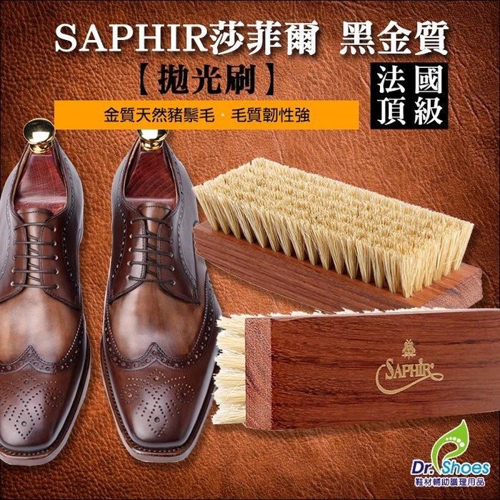 法國SAPHIR莎菲爾金質抛光刷鞋刷除塵刷上蠟刷 [鞋博士嚴選鞋材]