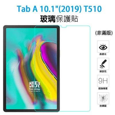 """【飛兒】保護螢幕 Galaxy Tab A10.1""""(2019) 正面 玻璃貼 亮面 2.5D 9h 鋼化玻璃貼 222"""