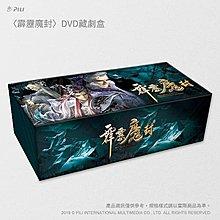 【霹靂魔封】DVD 藏劇盒 收藏盒 青陽子、佛劍分說、疏樓龍宿、劍子仙跡