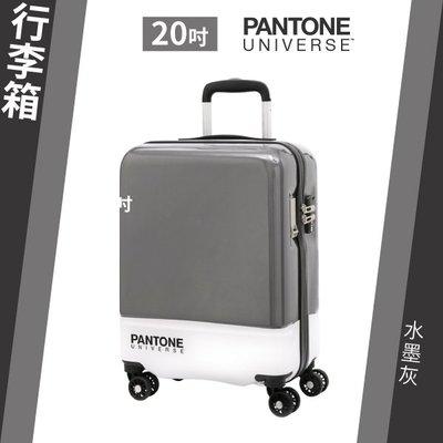 獨家聯名 免運 PANTONE UNIVERSE 台灣聯名款 色票行李箱(墨水灰款)20吋 旅遊箱 出差必備 行李 超值