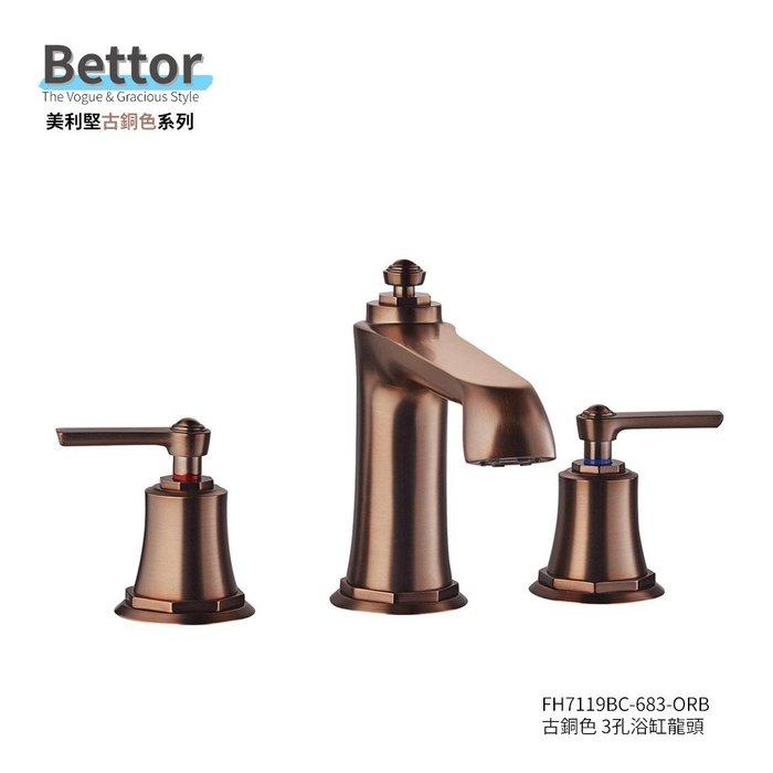 《101衛浴精品》BETTOR 美利堅系列 古銅色 三件式 浴缸龍頭 FH7119BC-683-ORB【免運費】