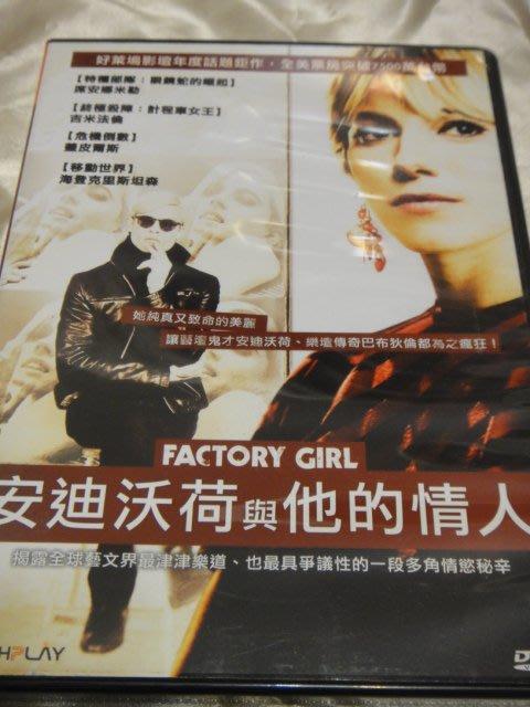 Factory Girl 安迪渥荷與他的情人 席安娜米勒 蓋皮爾斯