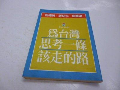 買滿500免運&- 《為台灣思考一條該走的路 》新總統.新紀元.新展望 自由時報出版