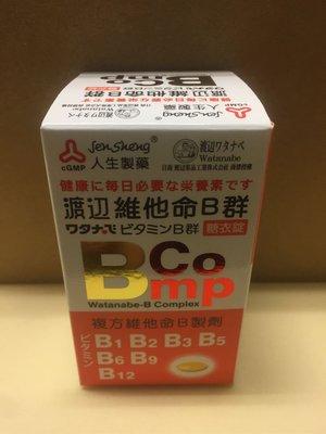人生製藥 渡邊維他命B群糖衣錠120粒   (效期2022/08/11)