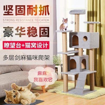 貓爬架 加絨貓窩貓樹貓玩具貓抓板貓抓柱天然劍麻貓爬架 js2337
