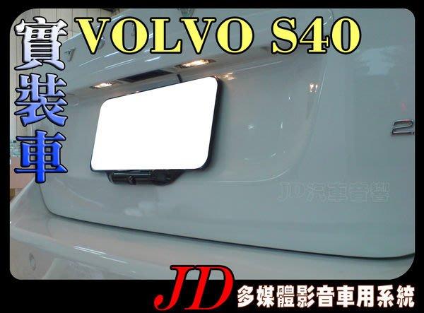 【JD 新北 桃園】VOLVO S40 富豪 PAPAGO 導航王 HD數位電視 360度環景系統 BSM盲區偵測 倒車顯影 手機鏡像。實車安裝 實裝車
