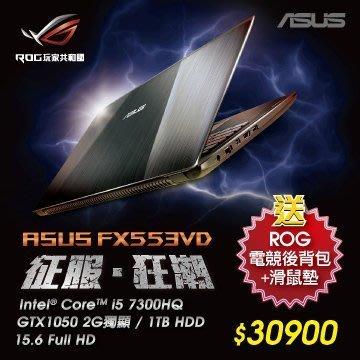 洽詢保證便宜 華碩 ASUS FX553VD-0202 i5-7300HQ 4G 1T GTX1050-2G W