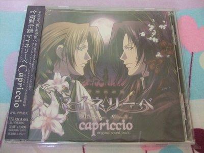 平野義久 吟遊黙示録(吟遊默示錄) Meine Liebe Original Soundtrack Capriccio 動畫原聲OST 中古 日版行貨CD
