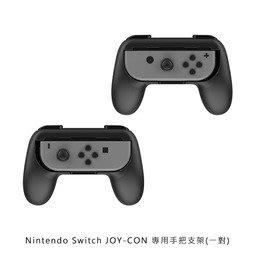 --庫米--任天堂 Nintendo Switch JOY-CON 專用手把支架(一對) 遊戲手把 手把支架