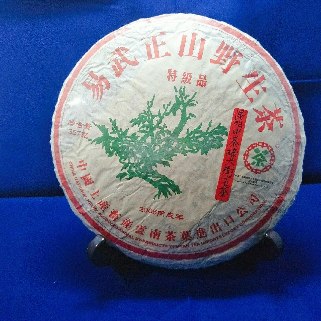 (現貨) 2006年易武正山野生茶!綠大樹【特級品】 迷你茶磚 普洱茶餅 普洱茶磚 伴手禮 勐海 大益 新中