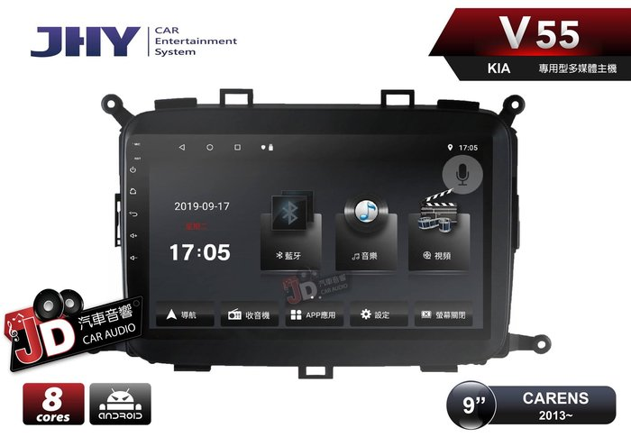 【JD汽車音響】JHY V55 V33 KIA CARENS 2013~ 9吋專車專用安卓主機 IPS超廣角/雙聲控系統
